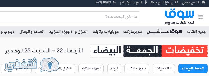 عروض موقع سوق دوت كوم souq.com بمناسبة الجمعة البيضاء لعام 2017