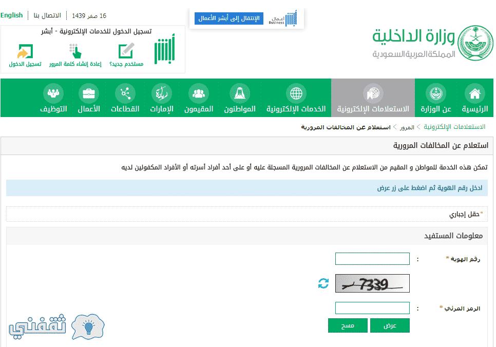 استعلام عن المخالفات المرورية 1439 عبر بوابة أبشر المرور من الإدارة العامة للمرور السعودي