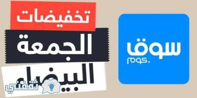 موقع سوق كوم عروض الجمعة البيضاء 2017 – اقوى خصومات سوق في السعودية والإمارات ومصر souq