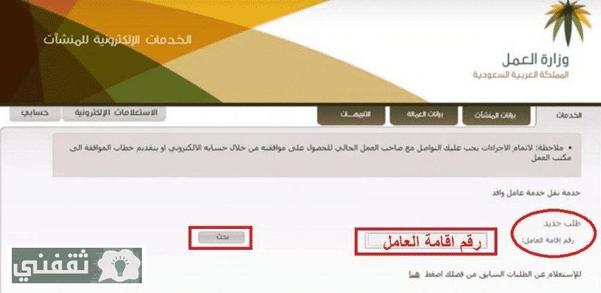 طريقة نقل الكفالة الكترونيا شروط نقل الكفالة في السعودية دون موافقة الكفيل عبر موقع وزارة العمل السعودي ثقفني