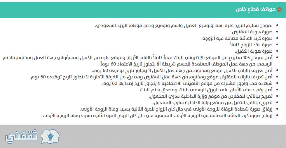 تقديم قرض الزواج الآن من بنك التسليف والادخار عبر موقع بنك التنمية الاجتماعية..الشروط والتعليمات