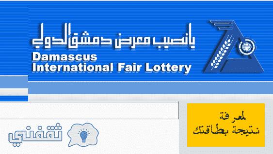 معرفة نتائج سحب يانصيب معرض دمشق الدولي