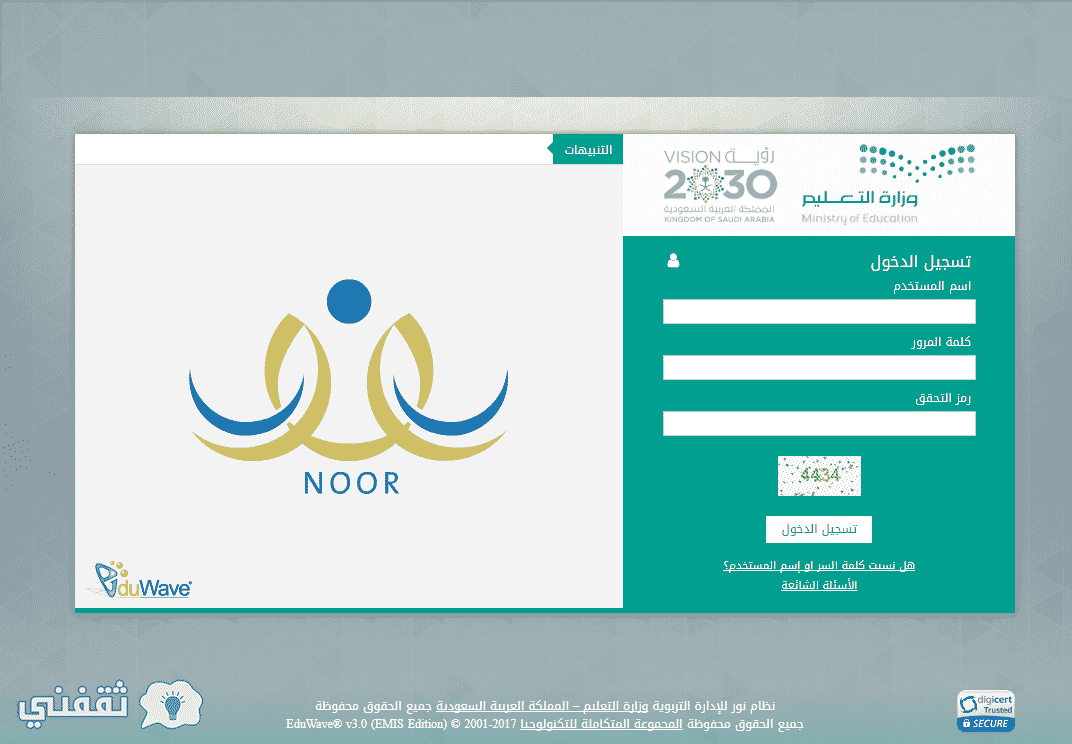 نتائج نظام نور 1439 الجديد للطلاب برقم الهوية الوطنية ورمز التحقق 1439 عبر noor.moe.gov.sa