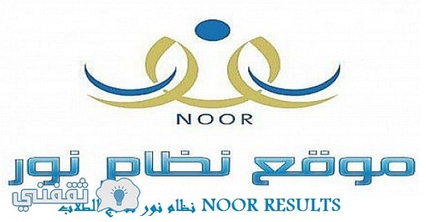 نظام نور نتائج الطلاب Noor Results 1439