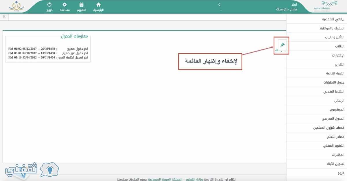دخول نظام نور 1439 الرسمي noor.moe.gov لمعرفة مميزات التحديث الجديد وأخر أخبار نور
