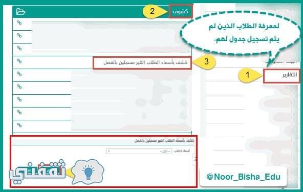 نظام نور الحديث 1439 الآن ورابط دخول موقع noor للتعرف علي مميزات تحديث نور الرسمي