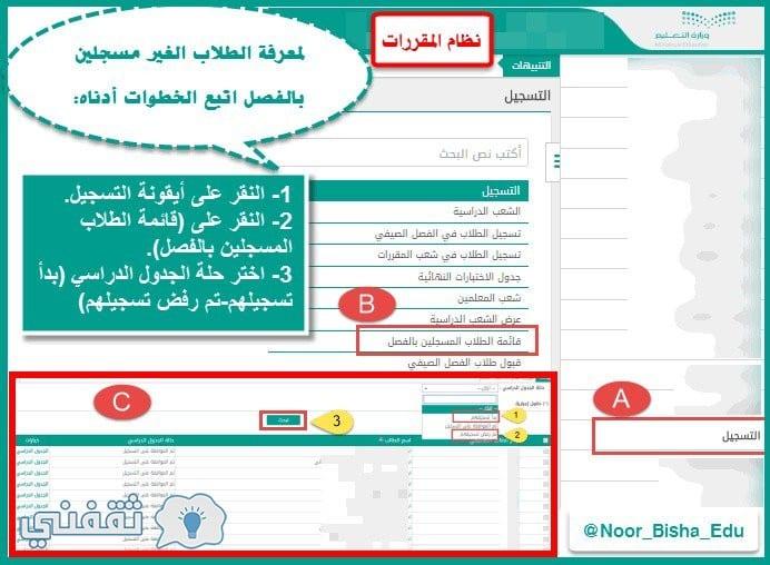 نظام نور الحديث 1439 | رابط دخول موقع noor للتعرف علي مميزات تحديث نور الرسمي