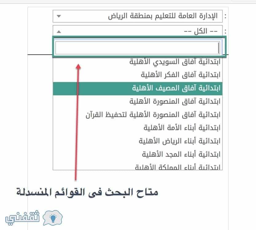 دخول نظام نور الجديد عبر رابط رسمي والتعرف علي أخر أخبار موقع noor الإلكتروني الآن