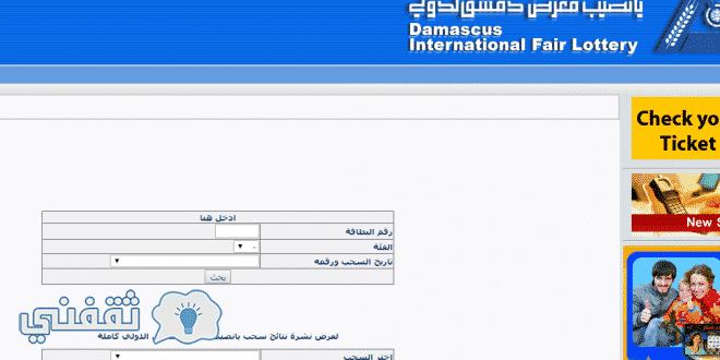 سحب يانصيب معرض دمشق الدولي 2018
