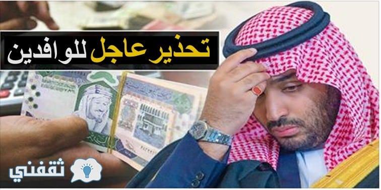 المقيمين في الرياض