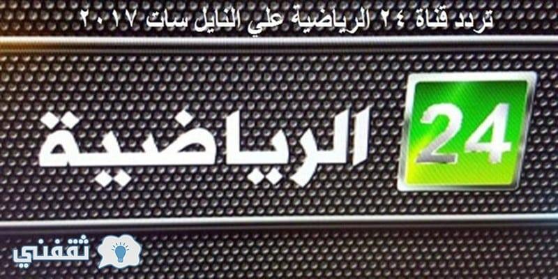 قناة 24 الرياضية المجانية تعلن عن نقل مباراة الهلال واوراوا على النيل سات في نهائي آسيا على هذا التردد