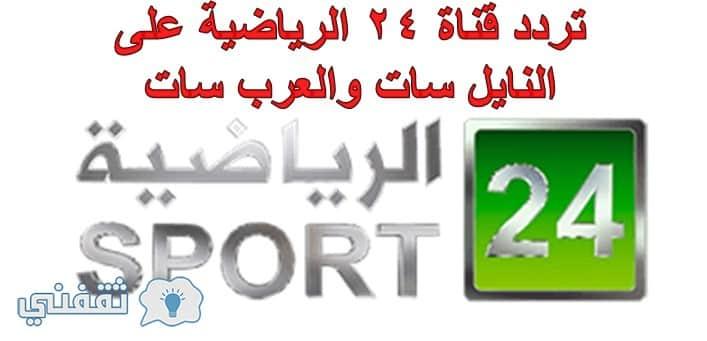 تحديث تردد قناة 24 الرياضية 24 Saudi على النايل سات والعرب سات ثقفني