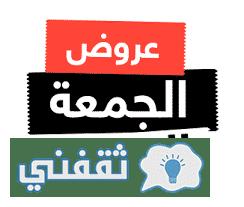 موعد الجمعة البيضاء 2017 خصومات وتخفيضات نارية جوميا وسوق كوم وإيباي في مصر والسعودية ودول الخليج
