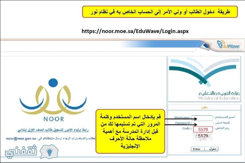 نتائج نظام نور السعودي