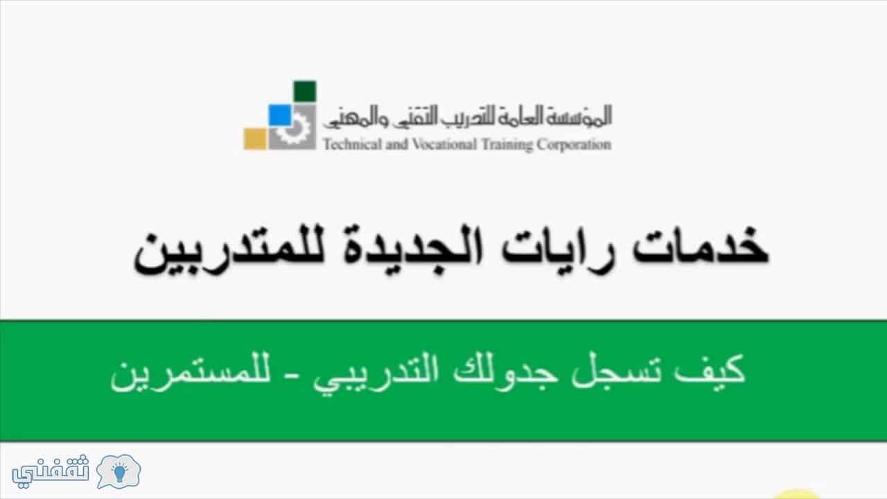 رايات كلية التقنية 1439 تسجيل الدخول موقع بوابة المتدربين المؤسسه العامة للتدريب التقني والمهني