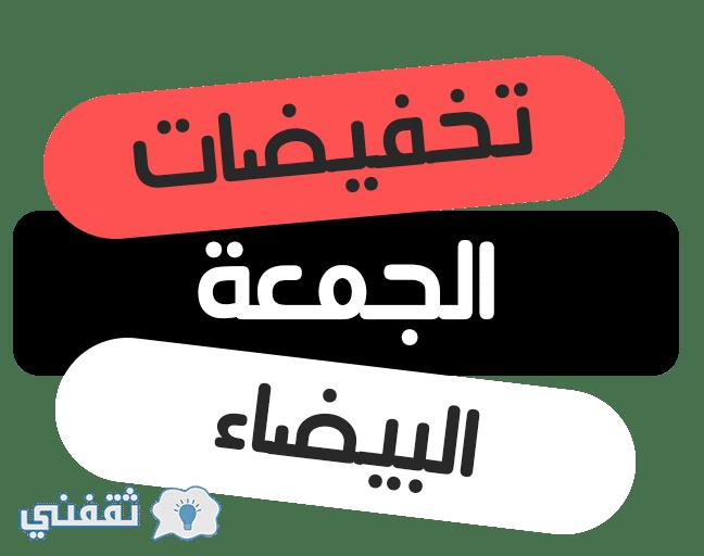 عروض الجمعة البيضاء 2017 للدول العربية : أقوى وأفضل تخفيضات مواقع التسوق الإلكتروني White Friday