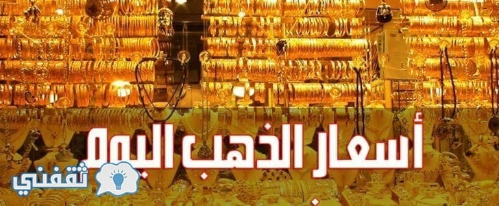 انخفاض أسعار الذهب في مصر اليوم الخميس 19/7/2018