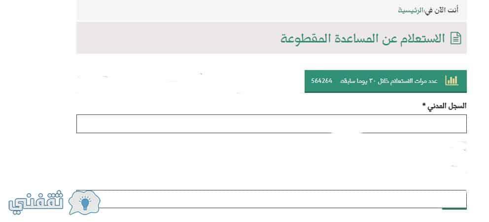 استعلام المقطوعه برقم الطلب   الاستعلام عن المساعدات المقطوعة موقع خدمات وزارة العمل الإلكترونية