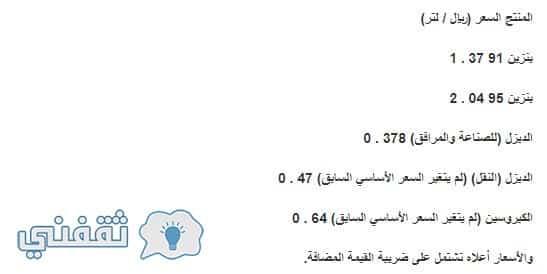 البنزين الجديدة - اسعار الوقود في السعودية 2018 الرسمية| سعر لتر البنزين 91 و 95 وتسعيرة وقود الديزل الجديد