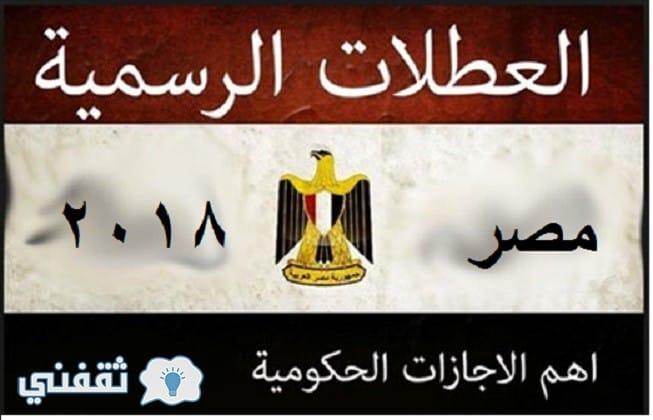 مواعيد الإجازات والعطلات الرسمية 2018 – المناسبات الرسمية في مصر 2018