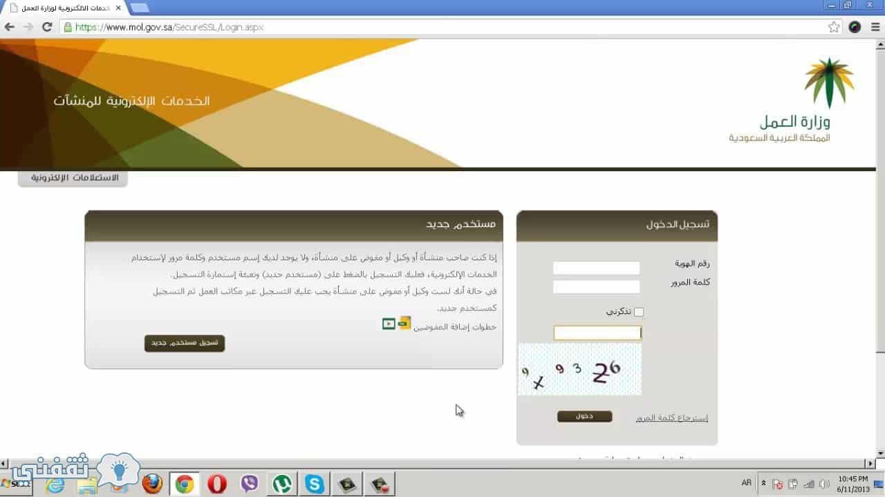 الاستعلام عن تسديد رسوم مكتب العمل برقم الإقامة عبر موقع وزارة العمل والتنمية الاجتماعية السعودية ثقفني
