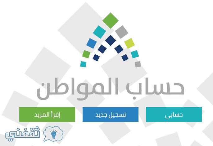 الاستعلام عن حساب المواطن لمستفيدي الضمان برقم الهوية عبر موقع حساب المواطن الرسمي