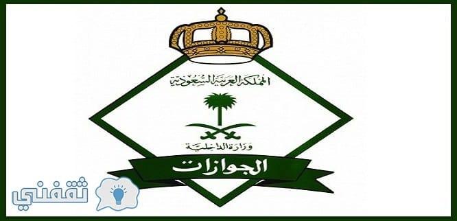 رابط تسجيل الجوازات 1439 | نظام القبول والتسجيل وظائف المديريه العامه للجوازات السعودية