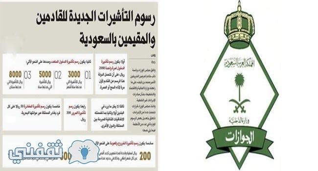 الجوازات تعلن الأسعار الجديدة للتأشيرات السعودية 2019 تأشيرة الخروج النهائي نقل الكفالة تأشيرة الزيارة العائلية للوافدين ثقفني
