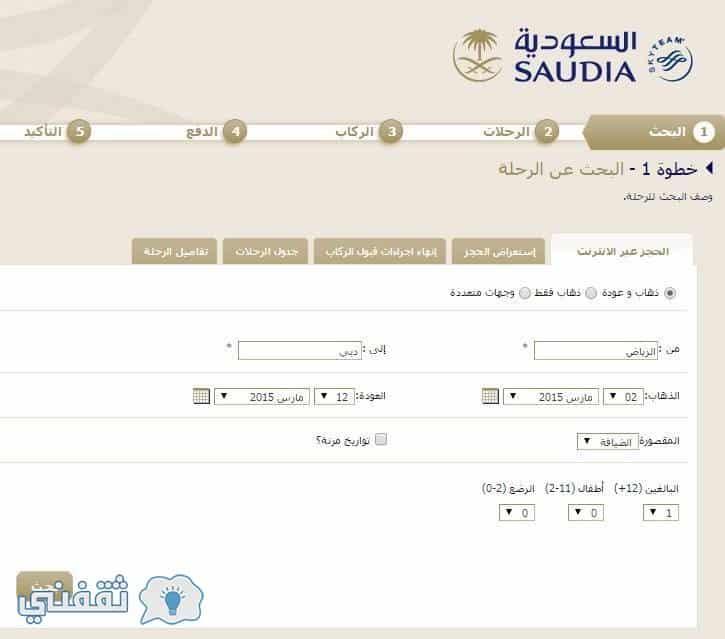 جرو بيرو منتزه حجز طيران السعودية داخلي Comertinsaat Com