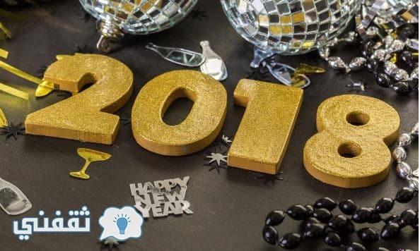 اجمل الصور للعام الجديد 2018 مكتوب عليها Happy new year لتهاني ومعايدات بمناسبة العام الجديد الميلادي