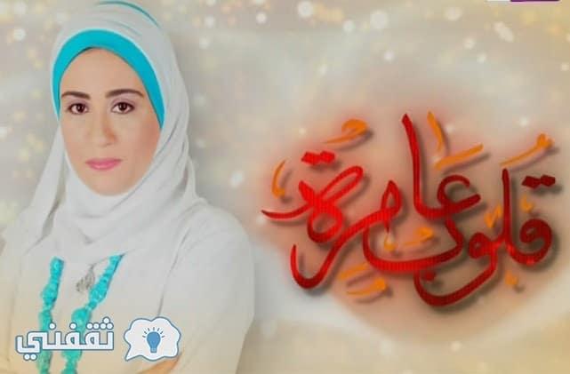 موعد برنامج قلوب عامرة للداعية نادية عمارة
