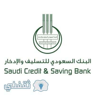 قرض بنك التسليف برقم الهوية