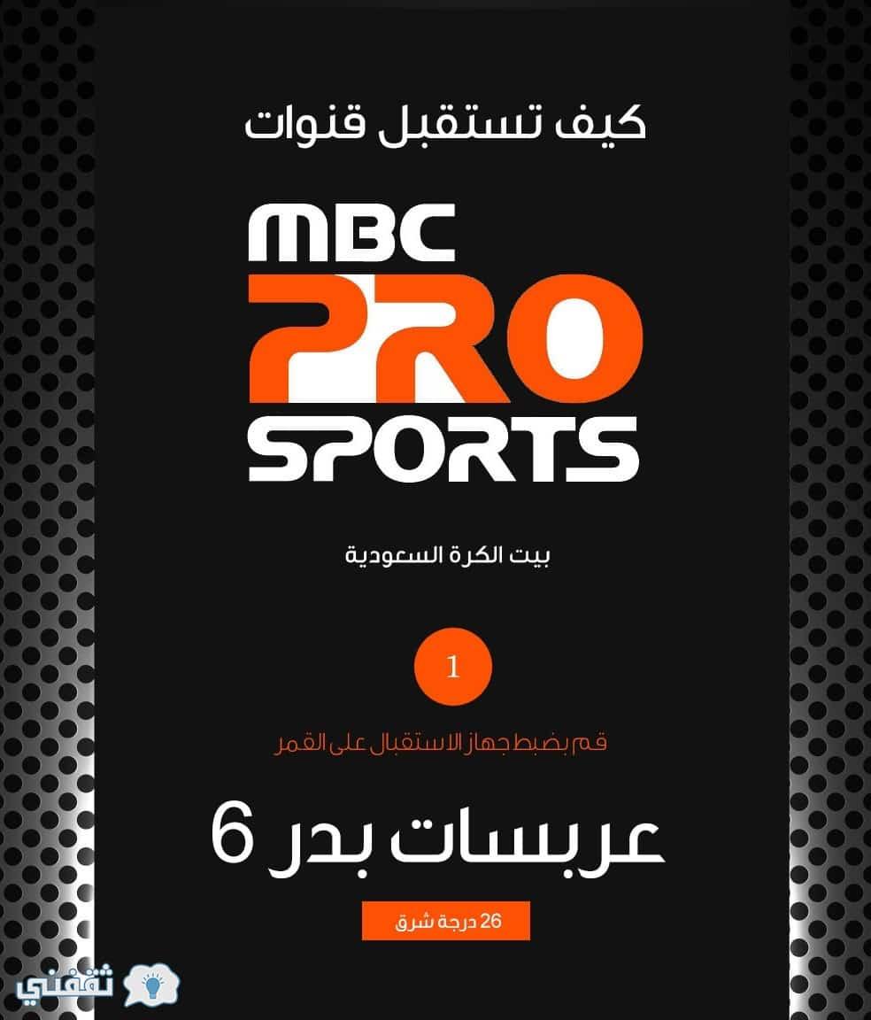 تردد برو سبورت الجديد 2017 mbc Pro Sports الناقلة مجاناً مباريات اليوم في الدوري السعودي