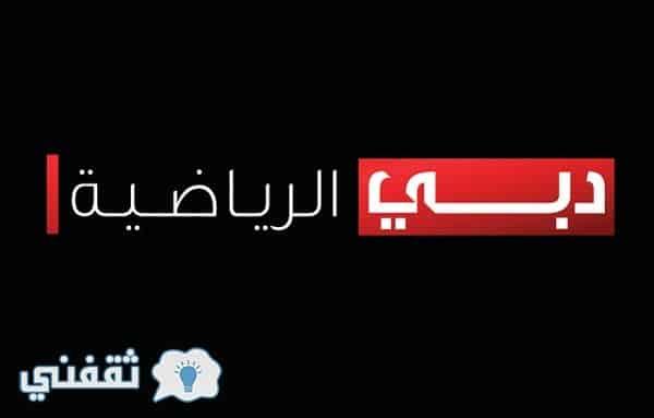 تردد قناة دبي سبورت