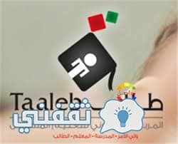 موقع طالب Taaleb 2018 نتائج طلاب الكويت