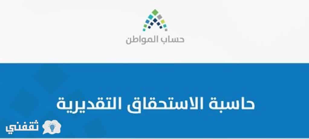 حاسبة الاستحقاق التقديرية حساب المواطن : بدء إيداع البدل الأول وإعلان المستحقين