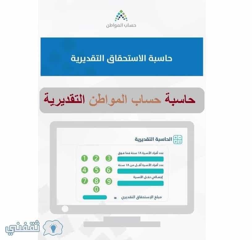حاسبة دعم حساب المواطن 1439 للتعرف علي قيمة البدل النقدي وشروط الأهلية ومعايير الاستحقاق
