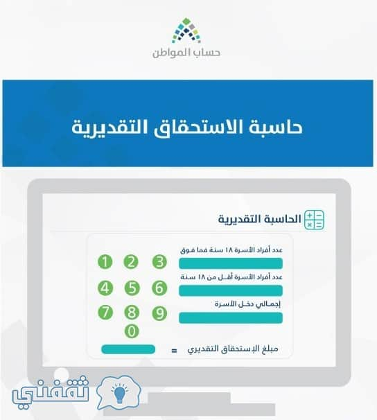 حاسبة حساب المواطن التقديرية | استعلام حساب المواطن 1439 بعد إيداع الدفعة الأولي الآن