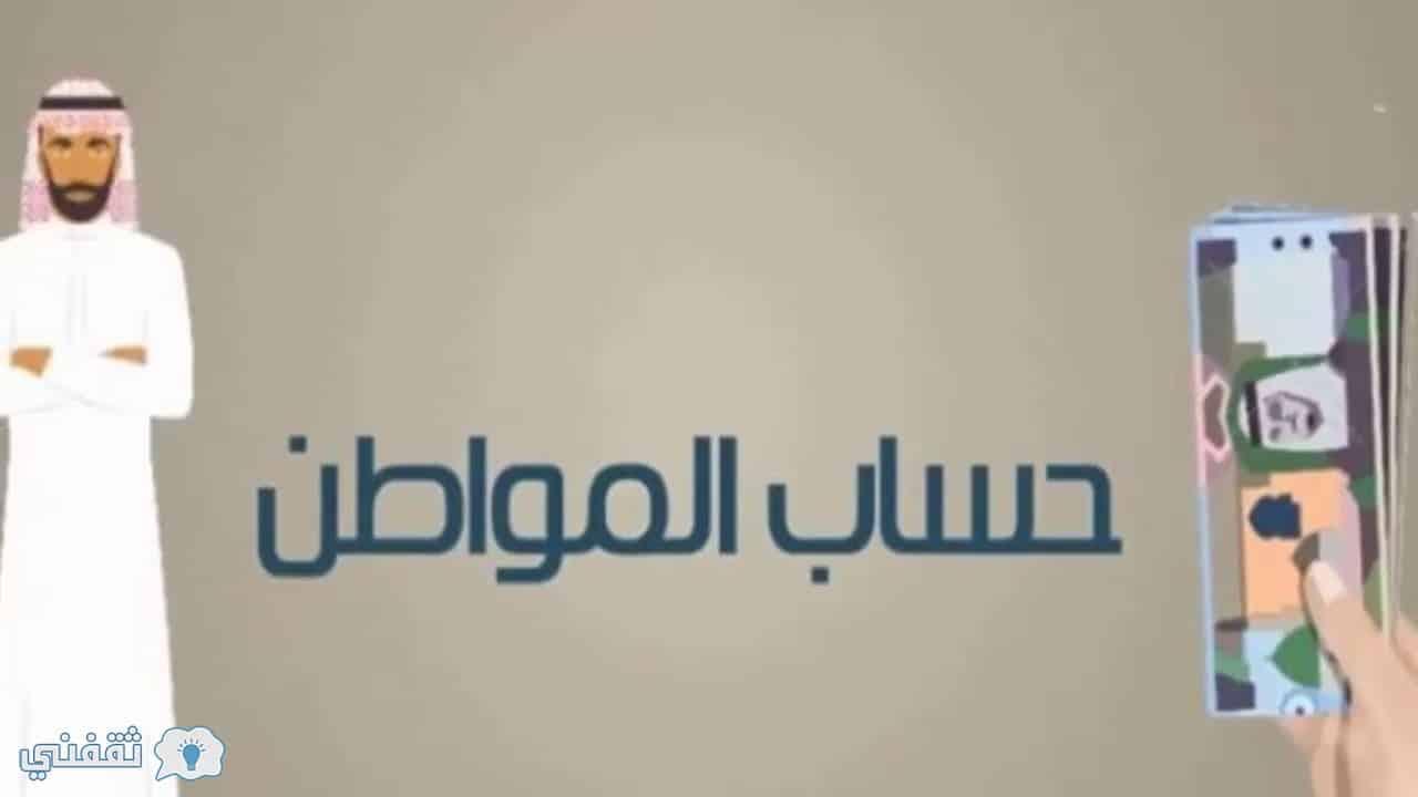 حساب المواطن السعودي