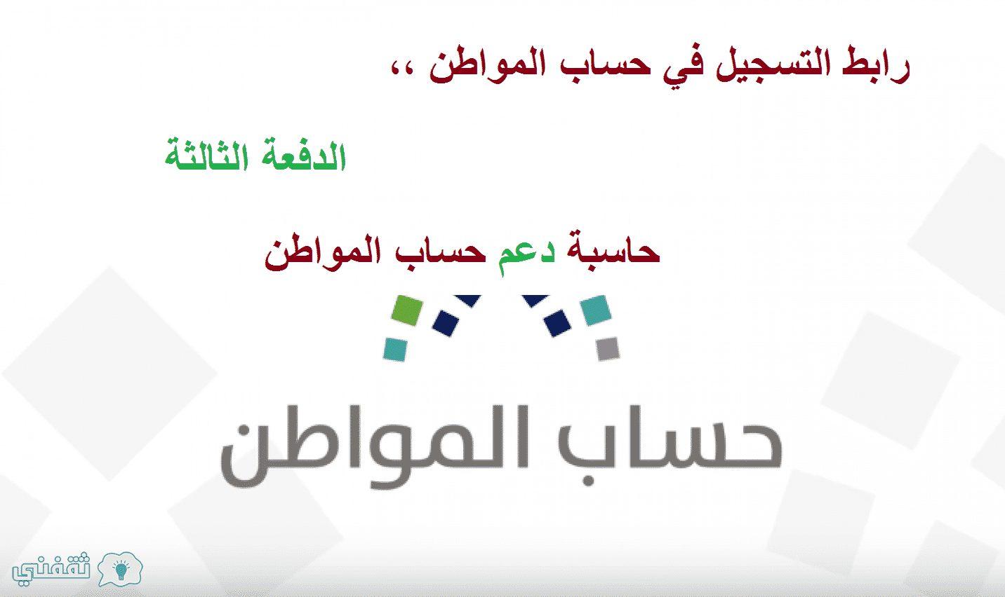 رابط التسجيل في حساب المواطن الدفعة الثالثة الرسمي| موعد ...