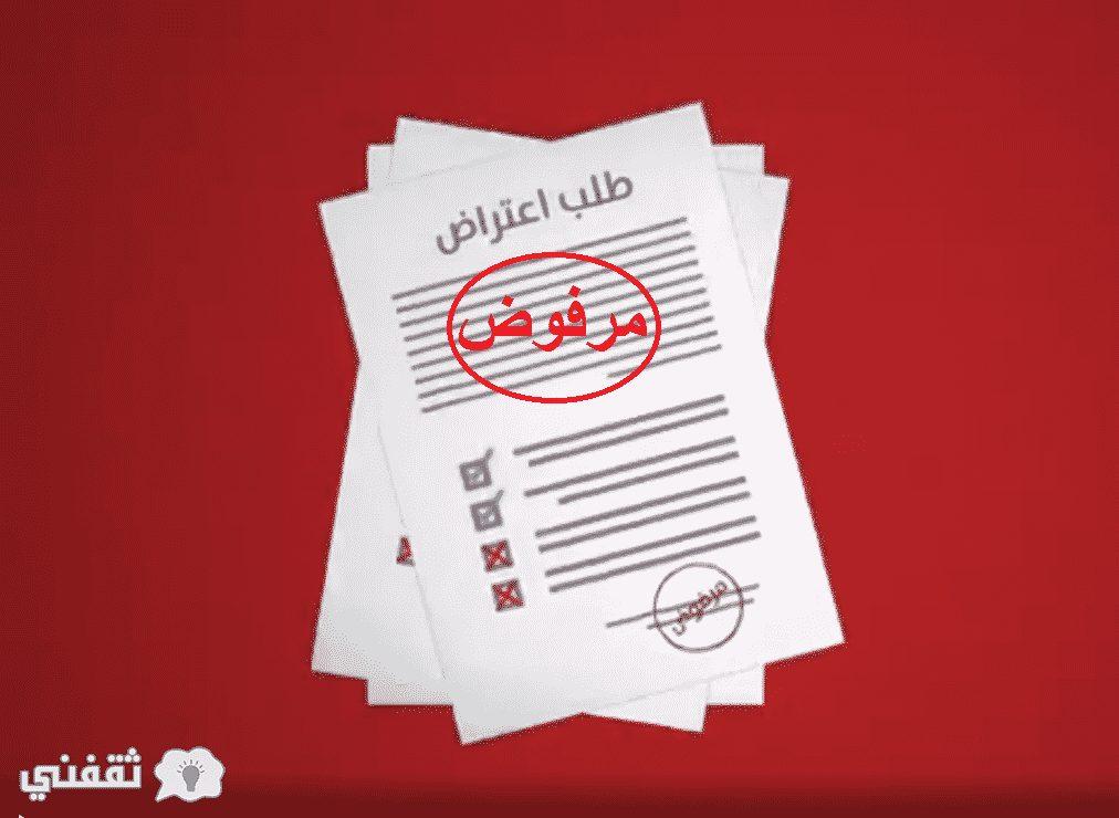 اعتراض حساب المواطن 1439| خطوات تقديم الاعتراض ونتيجته