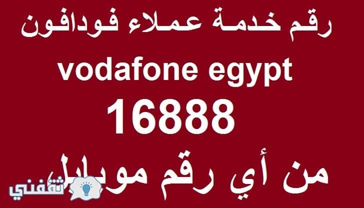 رقم خدمة عملاء فودافون المجاني