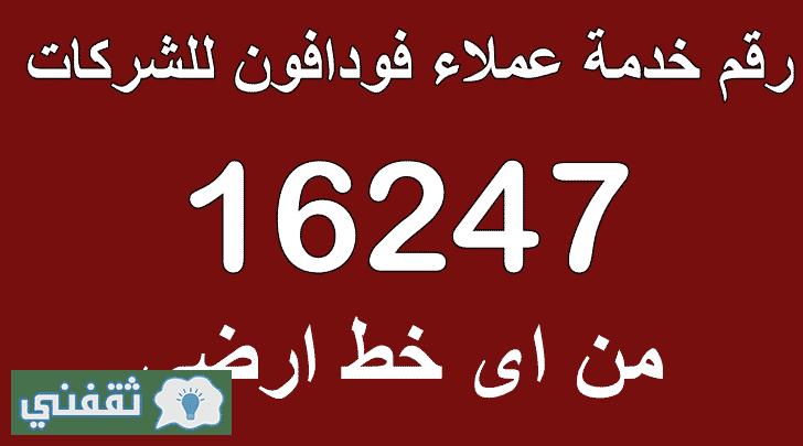 رقم خدمة عملاء فودافون للشركات
