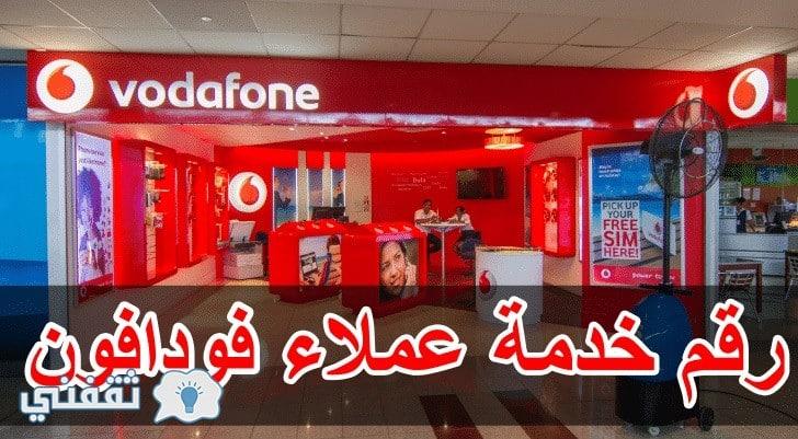 رقم خدمة عملاء فودافون مصر