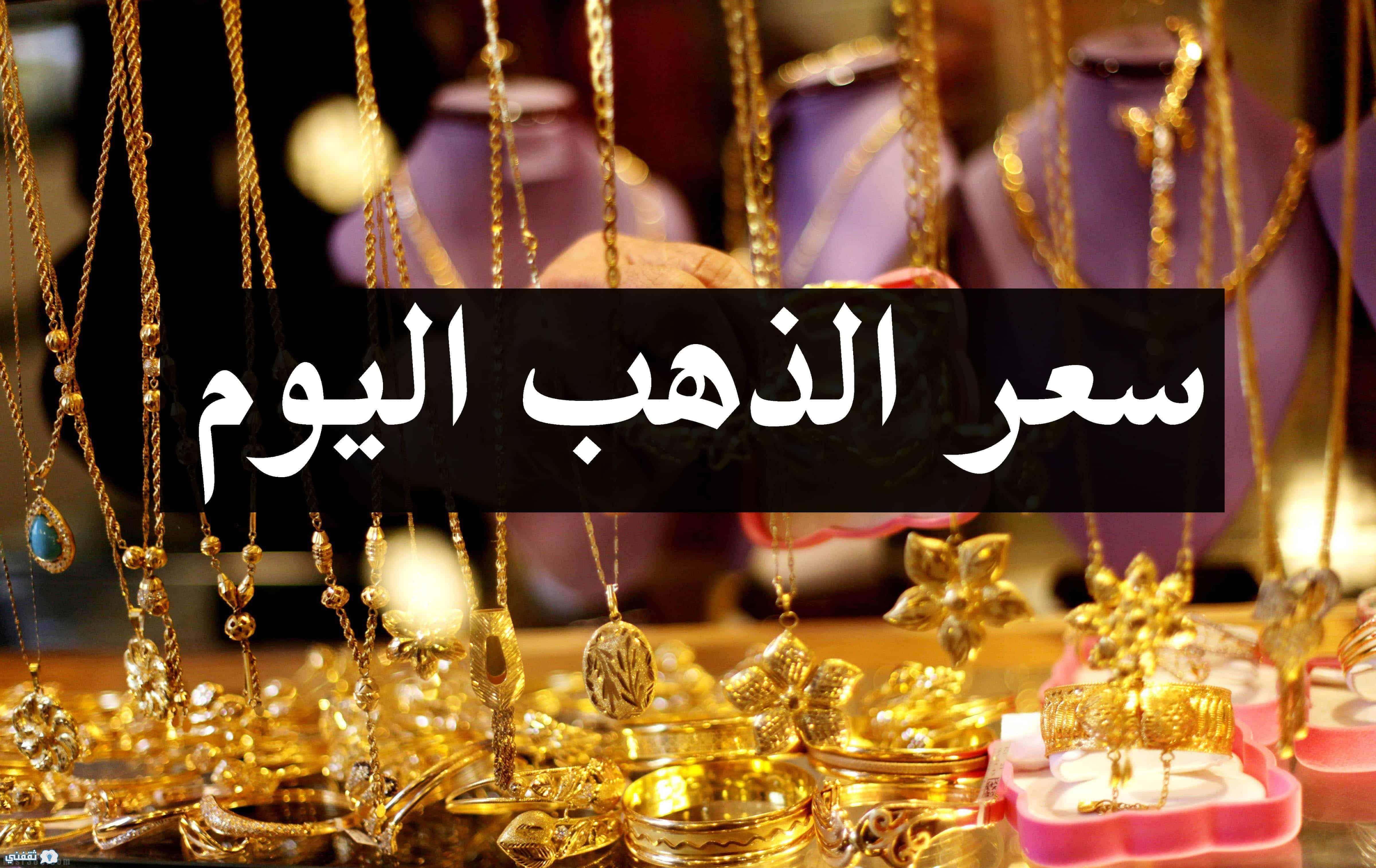 انخفاض أسعار الذهب في الأسواقالمحلية اليوم الجمعة 24/8/2018