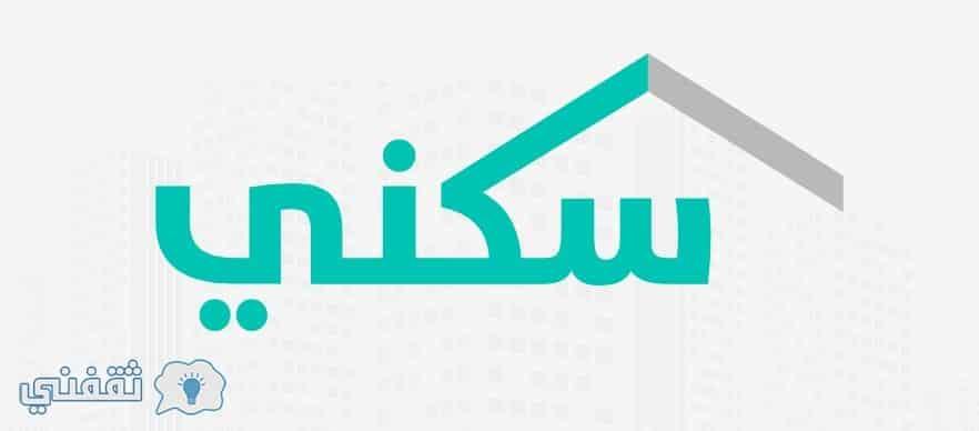 وزارة الاسكان الدفعة الاخيرة : استعلام أسماء مستحقي الدعم سكني الدفعة السابعة2018