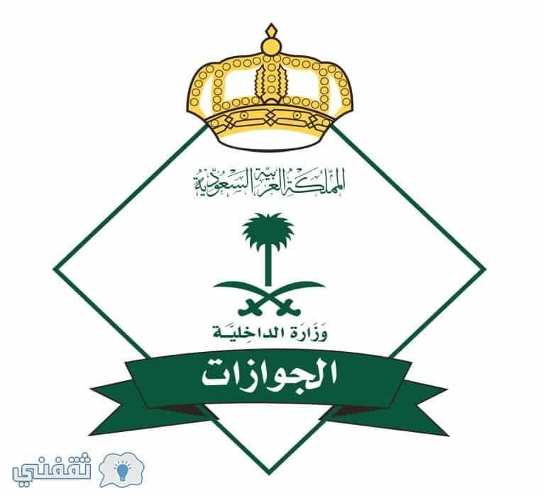 وظائف الجوازات السعودية 1439