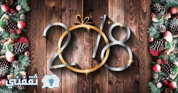 صور سنه جديده 2018 New Year : اجمل الصور للعام الجديد مكتوب عليها Happy New Year