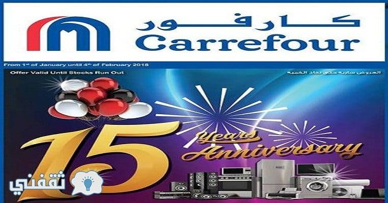 الشراء بالتقسيط في أحدث عروض هايبر ماركت كارفور مصر لأول مرة