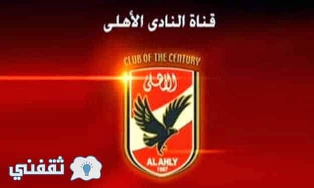 تردد قناة الاهلى الجديد الرياضية : اضبط التردد الجديد لقناة الاهلي على النايل سات